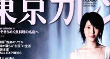 東京カレンダー